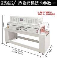 喷气式热收缩炉触摸屏热缩膜礼盒包装机