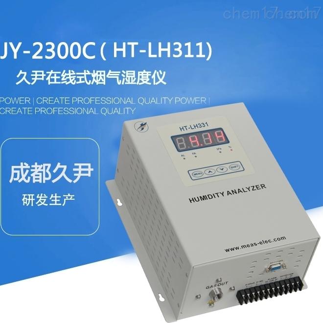 湿度计 烟气水分测定仪 温湿度仪
