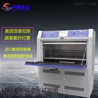 UV1单功能+UV3三功能紫外线试验机