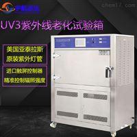 氣候陽光紫外線老化試驗箱 VU3加速檢測箱