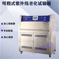 三功能紫外光加速气候加速老化箱