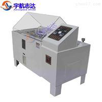 銅鹽加速乙酸試驗CASS乙酸鹽霧試驗箱ASS