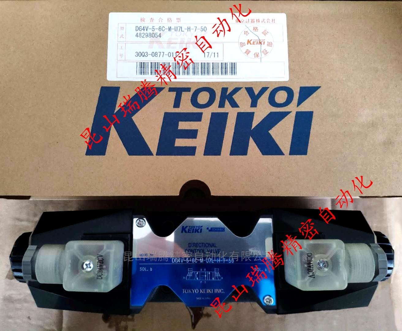 东京计器TOKYOKEIKI电磁阀DG4V56CMU7LH750