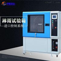 上海IPX防水等级淋雨箱|喷水试验防水箱