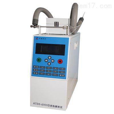 ATDS-6000D型热解吸仪