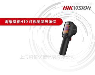 海康威视H10可视测温热像仪