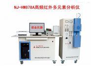 江苏优质高频红外多元素分析仪