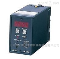 VM-90D 系列官网IMV大奖信号变换器伊里德代理