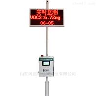 FT-VOCs-01voc在线监测设备价格