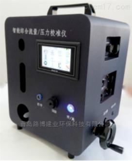LB-2080F综合压力流量校准仪大中小流量采样器一体机