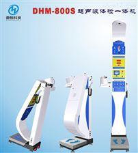 DHM-800S全自動醫用超聲波體檢機廠家