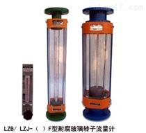 LZB-15~125大口径玻璃转子流量计