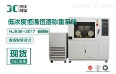 青岛JC-AWS9型低浓度称量恒温恒湿系统