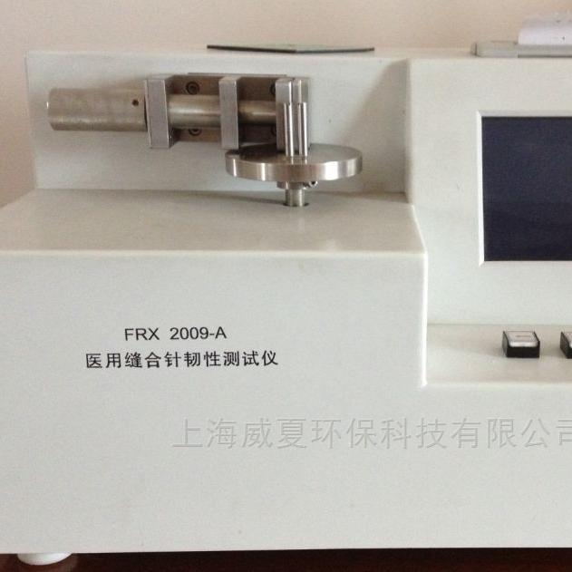 医用缝合针集中应力韧性检测仪器