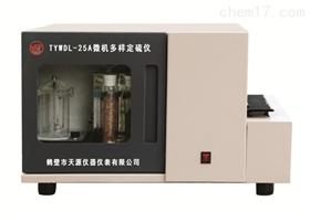 TYWDL-25A微机多样定硫仪