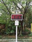 苏州南京扬尘实时监测仪/CCEP认证