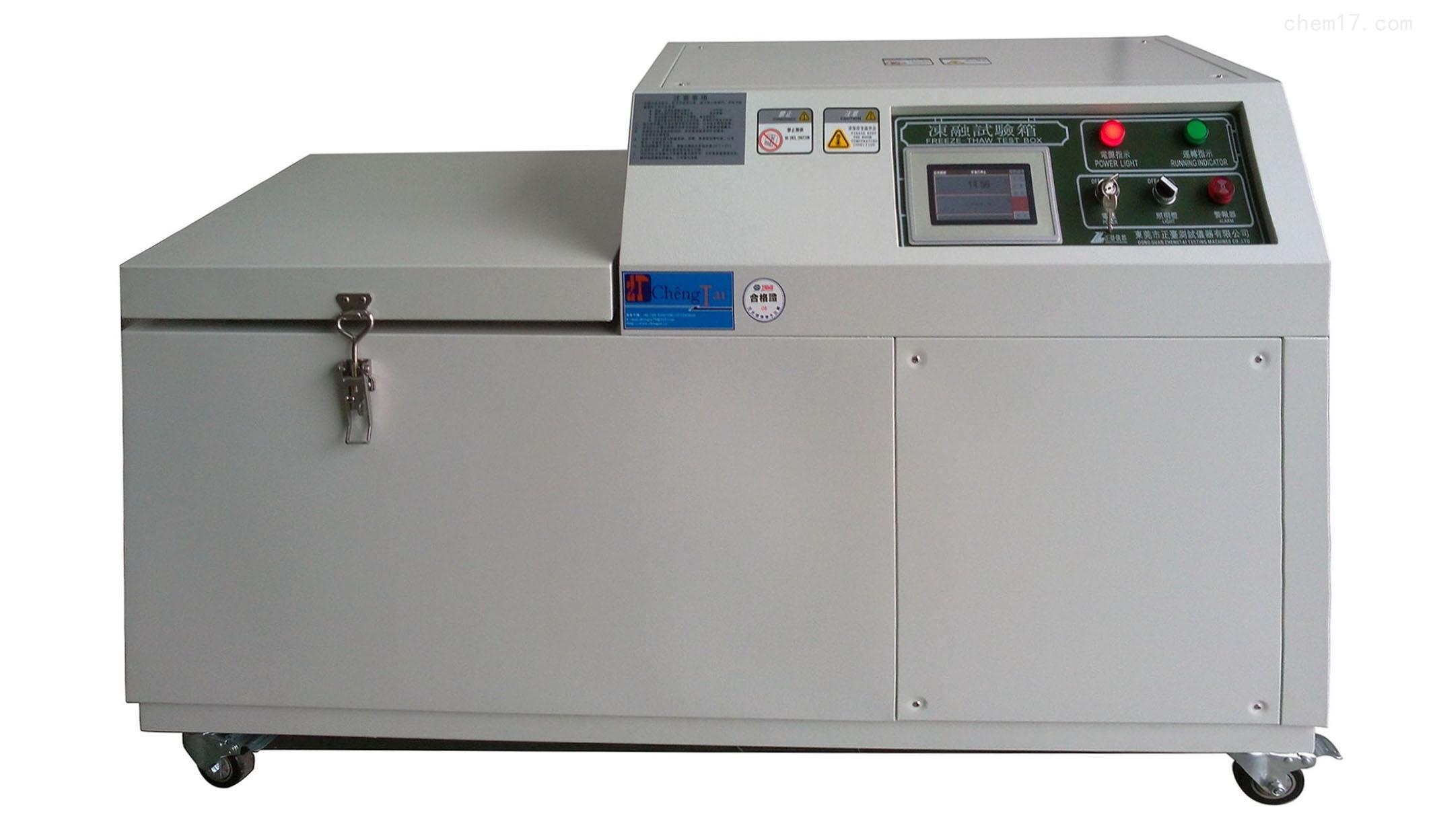 陶瓷抗冻性试验机