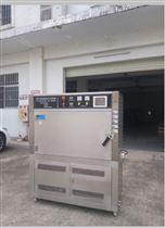 ZT-UV-50S耐紫外老化試驗箱/抗UV老化儀
