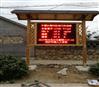中国长寿村负氧离子监测 实时在线检测系统