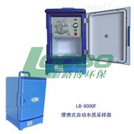 LB-8000F自动水质采样器水质分析仪
