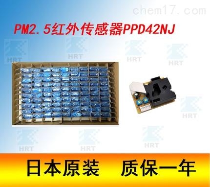 日本神荣灰尘传感器PPD42NJ低价大批量出售