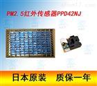 日本神榮PM2.5紅外傳感器PPD42NJ