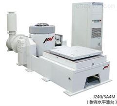 J 系列伊里德代理日本IMV大位移振動試驗系統