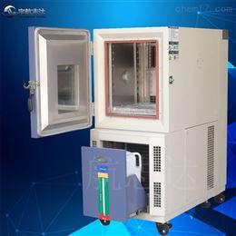 南京小型恒温恒湿箱 高低温