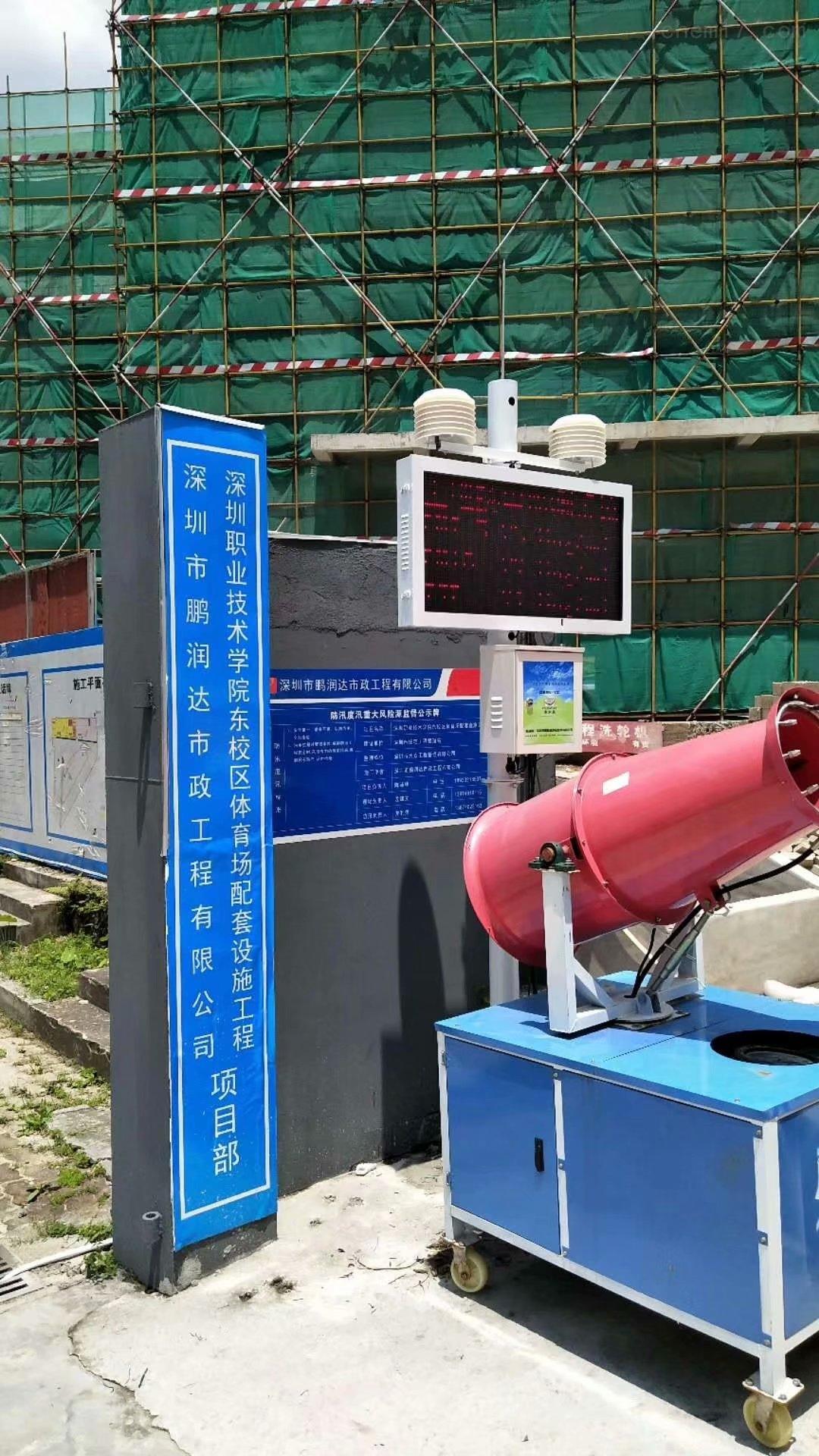 广东智慧工地扬尘联网在线监测设备