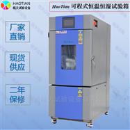 SME-150PF恒温恒湿试验箱容积150L低温零下70度