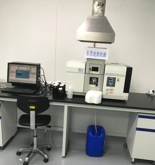 En71-3 八大重金属检测-速准环保检