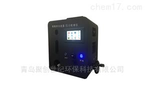 JCY-2030智能综合流量压力校准仪(第三方检测)