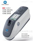 CM-26D美能达分光测色仪CM-26D可测量色彩与光泽度