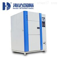 HD-E703冷熱沖擊試驗機