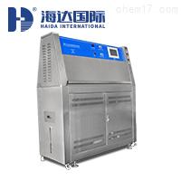 HD-E802UV老化试验箱