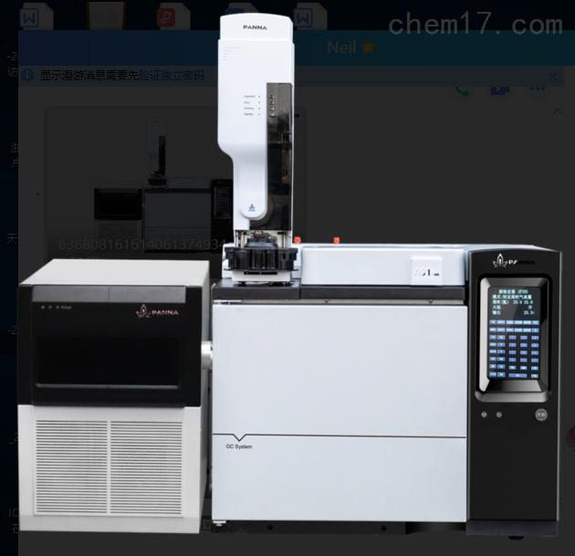 PAES邻苯二甲酸酯检测仪器|PAES测试仪器