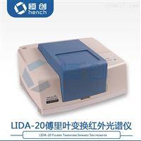 Lida-20傅里叶变换红外光谱仪
