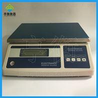 XY15MA精密电子秤,16kg/1g桌秤