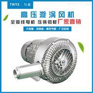 旋渦真空泵雙段式高壓風泵