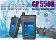 Jasmat GP550R手持拉曼分析儀