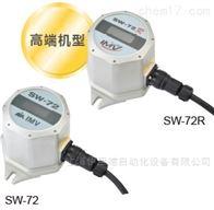 SW-72 / SW-72R官网IMV地震监视装置原装手机版