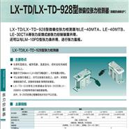 三菱張力傳感器LX-100TD,LX-200TD專業代理