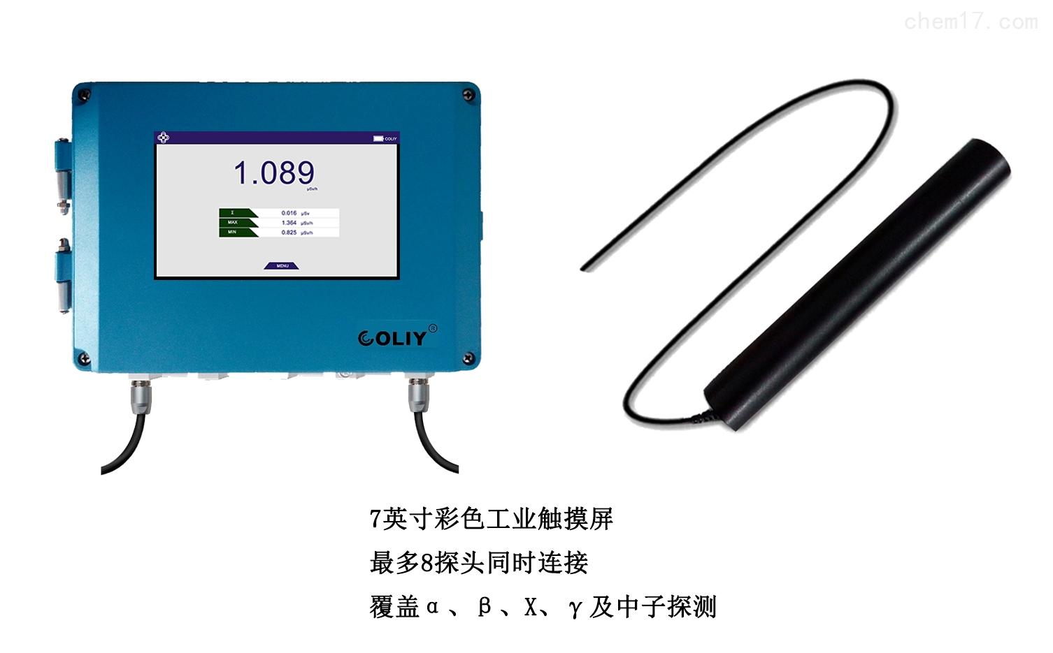 R2000核辐射在线监测系统可检测多种射线