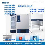 -40℃低温冰箱 /疫苗保存箱92升-508升