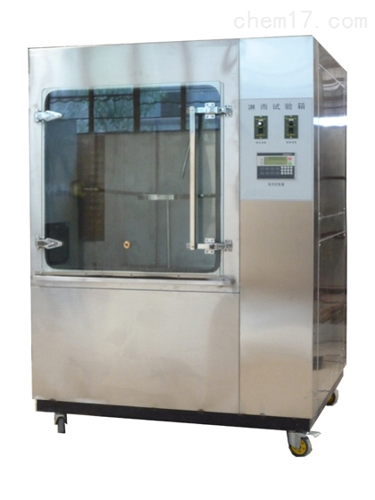 LQ-IPX实验用淋雨试验箱