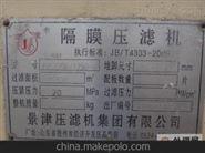 供應二手薄膜蒸發器回收+出售成套設備