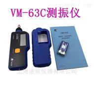 日本RION理音VM-63C测振仪