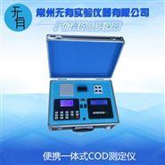 便携一体式COD测定仪
