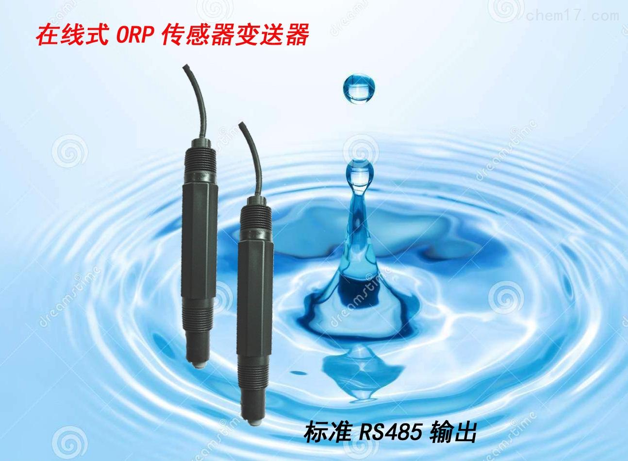 CRK-PH-485在线水质PH及温度传感器