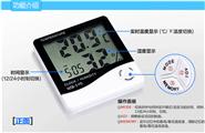 高精度,灵敏度进口主板数显温湿度计